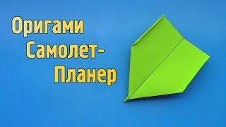 Как сделать оригами самолет-планер из бумаги своими руками
