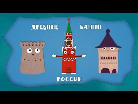 Мультфильм спасская башня