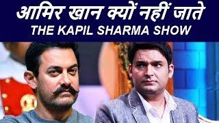 Aamir Khan आज तक क्यों नहीं गए Kapil Sharma के शो में - जानिए पूरी खबर