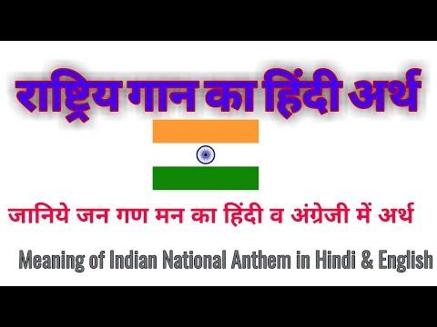 Meaning of Jan Gan Man in Hindi-Indian National Anthem /भारतीय राष्ट्रगान का हिंदी में अर्थ !!