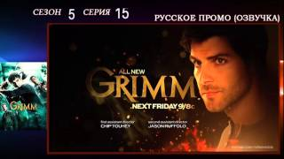 Гримм 5 Сезон 15 серия ГЛУБОКАЯ ОБОЛОЧКА русское промо, дата выхода, озвучка описания Гримм 15