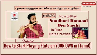 How to Play Sundhari Kannaal Song in flute Tutorial in Tamil | Carnatic and Hindustani Style flute