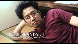 監督・脚本:福田雄一 2013年6月15日より全国公開 出演:堤真一 橋本愛 ...