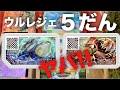 【ガオーレ ウルレジェ4】ウルトラレジェンド5だんがヤバすぎる!!!!!!!