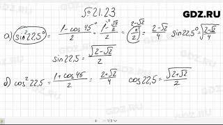 № 21.23- Алгебра 10-11 класс Мордкович