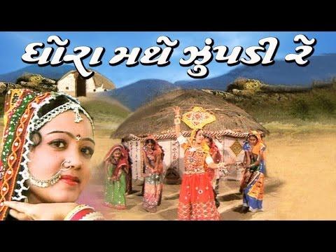 Ghora Mathe Jhupadi Re  - Awesome Kutchi Lokgeet / Folksong / Lokgeet by Ramju Changal