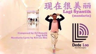 Gambar cover LAGI SYANTIK (mandarin version) 现在很美丽 Dede Loo