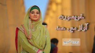 Latest beautiful New Naat, Hooria Faheem Naat Sharif 2019   New Mehfil E Naat 2019