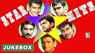 Star Super Hit | Non-Stop Star | Audio JukeBox