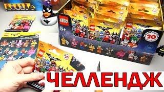 Лего Бэтмен минифигурки по фильму LEGO Batman Movie. Смотреть Обзор LEGO 71017