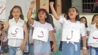 انشودة اللغة العربية