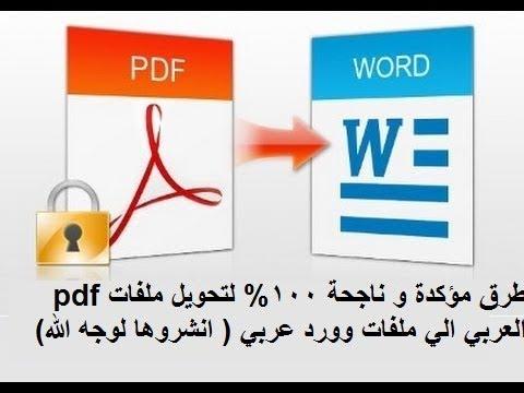 طرق مؤكدة و ناجحة 100 لتحويل ملفات Pdf العربي الي ملفات وورد عربي بدون برامج انشروها لوجه الله