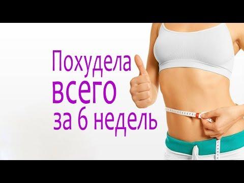 Похудей за 6 недель без диет, коррекция живота и бедер
