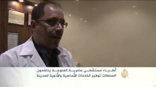 نقص الخدمات الطبية في مستشفى عامرية الفلوجة بمحافظة الأنبار