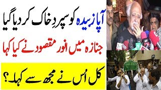 Anwar Maqssod What say Zubaida Aapa Just Before Her Death |