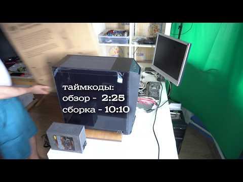 CoolerMaster Materbox K501L - обзор и сборка в корпусе