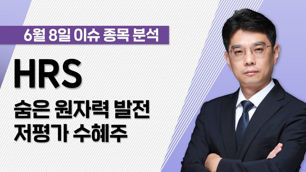 Download [HRS 036640] 숨은 원자력 발전 저평가 수혜주 / 청개구리투자클럽