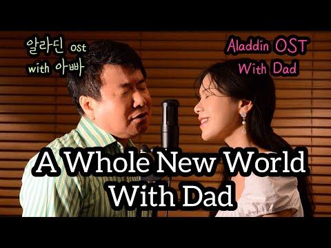 아빠커버 A Whole New World - Aladdin OST 알라딘 COVER BY NIDA With Dad