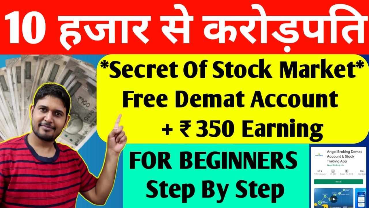 🔴Stock Market Secret To Become Crorepati | Basics of Stock Market In Hindi | Open Free Demat Account
