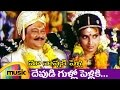 Maa Nannaki Pelli Telugu Movie Songs | Devudigullo Video Song | Srikanth | Simran | Krishnam Raju