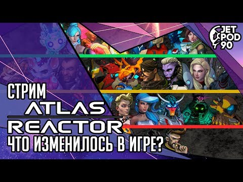 видео: atlas reactor игра от trion worlds. СТРИМ! Смотрим, что изменилось в игре за год с jetpod90.