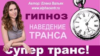 Гипноз с Еленой Вальяк. Наведение транса.
