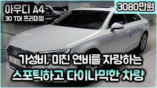 (판매완료)[아우디 A4 30 TDI 프리미엄] 아우디…
