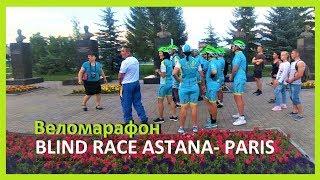 #3 Веломарафон Троицк 2018г BLIND RACE ASTANA- PARIS