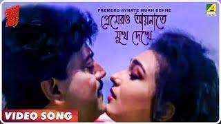 Premero Aynate Mukh Dekhe | Lal Pan Bibi | Bengali Movie Song | kumar Sanu, Kavita Krishnamurthy