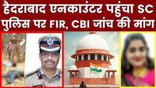 Hydrabad Encounter in Supreme Court, पुलिस के खिलाफ FIR, CBI जांच की मांग