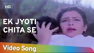 Ek Jyoti Chita Se (HD) | Bandhu (1992) | Popular Asha Bhosle Song | Bollywood Song