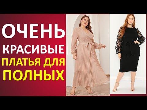 30 Супер Красивых Платьев для ПОЛНЫХ Женщин!