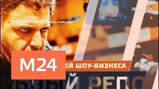 """""""Звездный репортаж"""": """"вести с полей шоу-бизнеса"""" - Москва 24"""