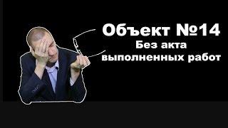 видео Акт скрытых работ по электрике