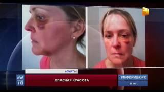 В Казахстане увеличилось число жалоб на косметологов