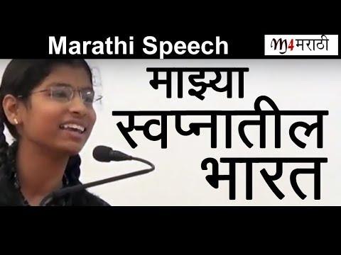 #marathihitspeech #bharatmataspeech माझ्या स्वप्नातील भारत | Marathi Speech  Majhya Swapnatil Bharat