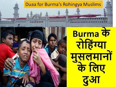 Burma के रोहिंग्या मुसलमानों के लिए दुआ   Special Duaa for Rohingya Muslims  Jama Masjid Moradabad