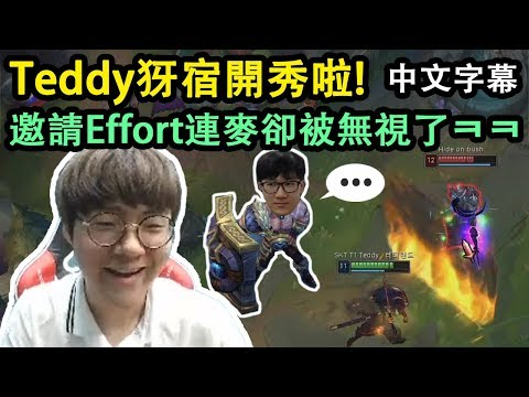 SKT Teddy 犽宿開秀啦! 來殺Faker哥吧`・∀・ (中文字幕)