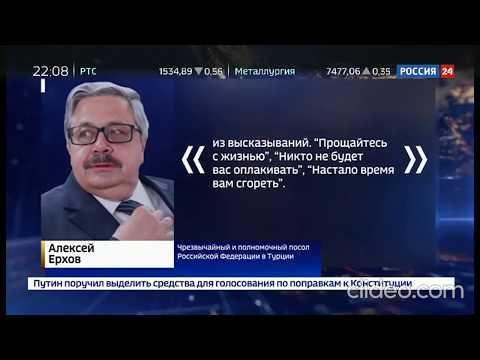Угроза послу РОССИИ в Турции! В Сирии накаляется обстановка!!
