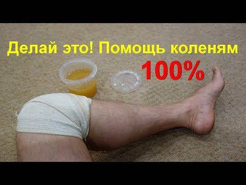 Болит колено что делать? Ничего не помогает? Боль в коленном суставе? Это невероятно и поможет 100%