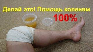 100 Лечение коленного сустава, Как быстро излечить коленные суставы. Лучший Метод 2019 - НЕ РЕКЛАМА
