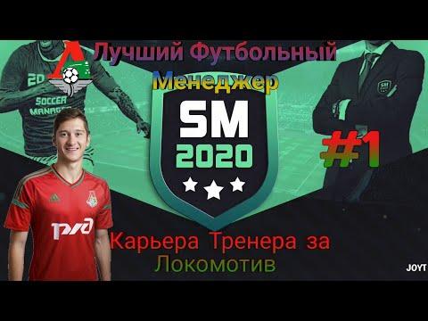 Карьера Тренера за Локомотив #1  Лучший Футбольный Менеджер SM20  Soccer Manager 2020  