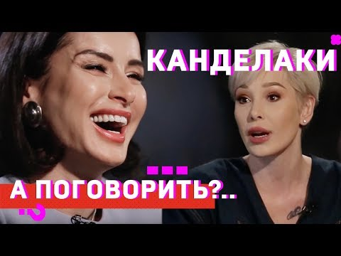 Тина Канделаки о Дуде, Млечном, Собчак и как управлять сотней мужчин // А поговорить?..