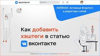 как добавить хэштеги в статью в ВКонтакте. Лайфхак
