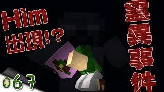【Minecraft】禾卯生存#067-都市傳說!?遇到靈異事件!真的有Him!?【當個創世神】