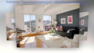 Ремонт однокомнатной квартиры под ключ в Москве | Фото примеров(, 2015-09-25T23:16:52.000Z)