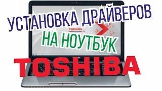 Установка драйверов на ноутбуки Toshiba