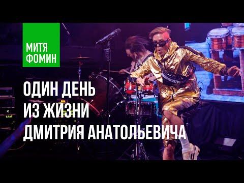 Митя Фомин — Успеть за 24 часа! Екатеринбург! Миссия выполнима!