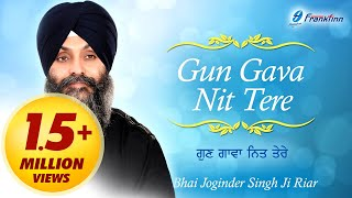 Gun Gava Nit Tere ● Bhai Joginder Singh Riar ● Waheguru Simran Shabad Gurbani Kirtan