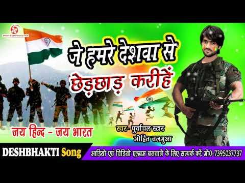 26-january-ka-gaana-/-new-bhojpuri-desh-bhakti-song-/-desh-bhakti-gaana-#newdeshbhaktisong2021